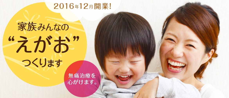 バニラファミリー歯科|大田区・大森西|家族みんなの笑顔をつくる歯医者さん