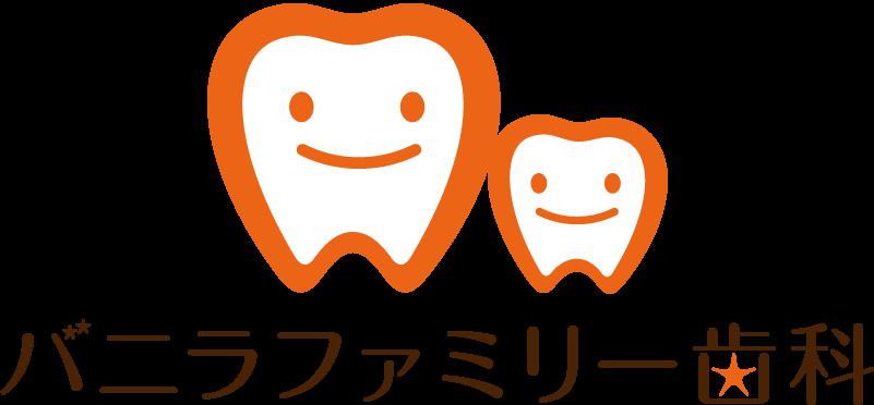 バニラファミリー歯科医院